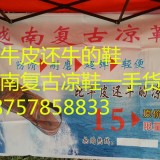 2014年特价热销 越南凉鞋 地摊凉拖鞋