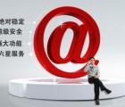 东莞虎门镇企业电子邮箱注册、申请、开通、办理