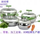 304不锈钢无烟无涂层不粘锅烹饪锅具批发代加工