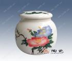 陶瓷罐子定做 密封罐批发