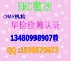 办理键盘 机械鼠标 光电鼠标CE认证快速办理13480998