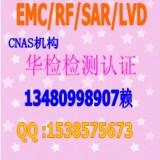 电子上消化道镜功率辐射和电源浪涌整改找13480998907