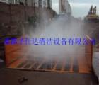 四川成都建筑工地车辆自动冲洗设备冲洗机
