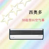 供应西奥多贯流式5G系列空气幕FM-1209T5G
