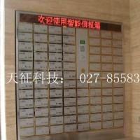 武汉天征电子信报箱 楼宇必备 公司配套设施