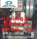 上海通快切割机如何进口报关