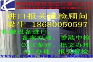 东莞进口二手旧数控磨床香港中检代理公司