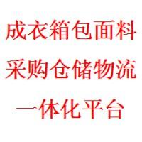 采购运输一体化服务于台湾大陆两服装如托运回台湾