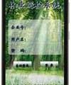 林业巡检管理系统帮您有效管理护林员