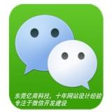 东莞微信营销方案