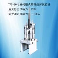 TPS-10电液伺服式弹簧疲劳试验机