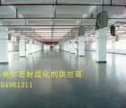 供应黄岛密封固化剂,混凝土地面硬化施工13884961311