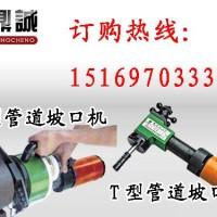 T型-内涨式管子坡口机