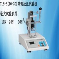 TLS-S(10-30)双数显弹簧拉压试验机