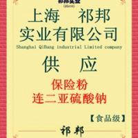 保险粉/连二亚硫酸钠作用,保险粉最新价格,保险粉生产厂家