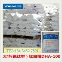 大华DHA-100钛白粉、大华钛白粉A-100、大华A-100钛白粉