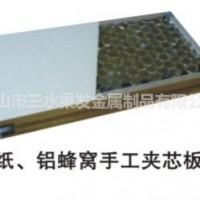 铝/纸蜂窝夹芯板
