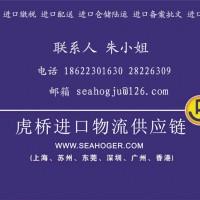青岛港危险品进口清关代理公司