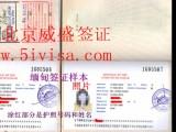 申请个人缅甸旅游签证