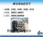 船用潍坊4100发动机配140齿轮箱