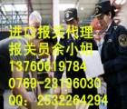 黄埔港进口报关公司