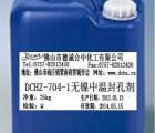 佛山DCHZ-704-1无镍封孔剂