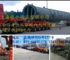 上海大件设备运输,上海工程机械设备运输