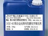 铝材无铬氧化成膜剂/无铬钝化剂/无铬有色膜化学氧化剂