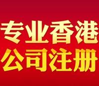 香港公司在国内怎么营业?