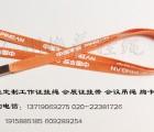 厂家直销中国平安挂绳  中国平安保险LOGO挂绳批发 有散货