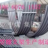 U36U型钢支架价格 30年生产经验