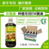 芽苗菜益生菌栽培液生产厂家
