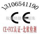 PCB板材ROHS环保检测/BS476-7防火认证