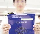 深圳测量仪器参展ATA单证进出口报关清关代理公司