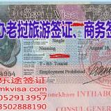 哪里可以办理老挝旅游签证?老挝旅游签证申请须知老挝旅游签证会