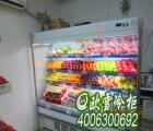 湖南长沙放水果的展示风幕柜价格是多少
