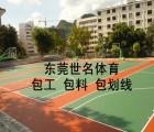 刷丙烯酸地面油漆造价、网球场蓝色面漆施工、普通篮球场多少钱