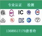 故事机CCC认证,声光玩具CCC认证,CCC认证办理中心