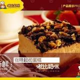 江苏【西式蛋糕店加盟】嘟比妈咪糕点加盟