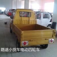 江西载货型家用四轮电动车
