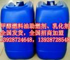 甲醇燃料添加剂代理加盟,醇油添加剂代理加盟