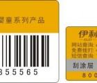 广州厂家制作激光防伪标签 涂层刮开防伪标签