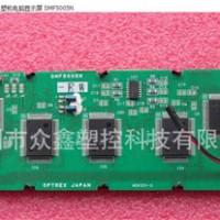 震雄CPC-1 CPC-2 CPC-2.2显示屏