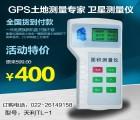 gps测亩仪公司经销点地址电话