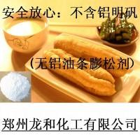 食品级无铝油条膨松剂