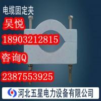 深圳复合电缆固定支架尺寸,220kv高压电缆固定夹具规格尺寸