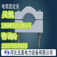 郑州110KV高压电缆固定夹具厂家楼宇分支电缆固定夹价格