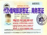 代办缅甸商务签证办理 缅甸商务签证办理流程 常佳旅游