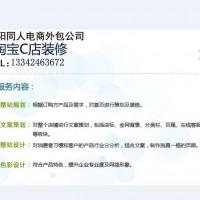 沈阳网店设计装修描述页设计产品拍照淘宝美工外包