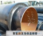 聚氨酯发泡保温钢管,聚氨酯直埋保温钢管,预制直埋保温钢管